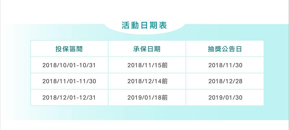 活動日期表